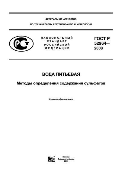 ГОСТ Р 52964-2008 Вода питьевая. Методы определения содержания сульфатов
