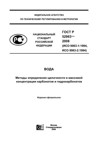 ГОСТ Р 52963-2008 Вода. Методы определения щелочности и массовой концентрации карбонатов и гидрокарбонатов