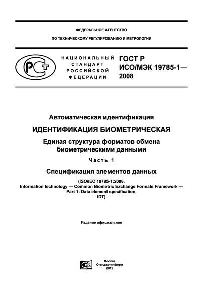 ГОСТ Р ИСО/МЭК 19785-1-2008 Автоматическая идентификация. Идентификация биометрическая. Единая структура форматов обмена биометрическими данными. Часть 1. Спецификация элементов данных