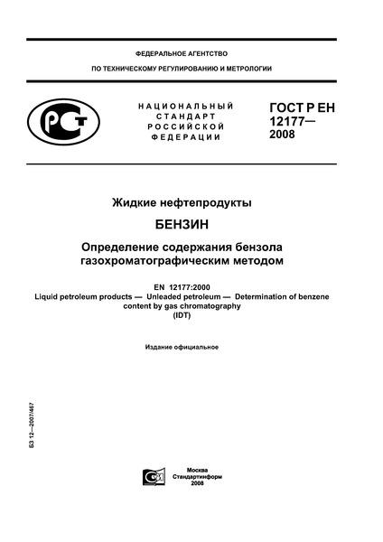 ГОСТ Р ЕН 12177-2008 Жидкие нефтепродукты. Бензин. Определение содержания бензола газохроматографическим методом