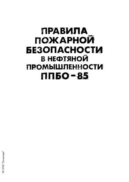 ППБО 85 Правила пожарной безопасности в нефтяной промышленности