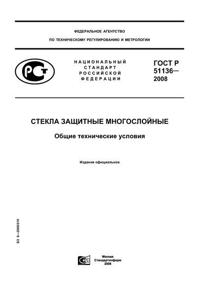 ГОСТ Р 51136-2008 Стекла защитные многослойные. Общие технические условия