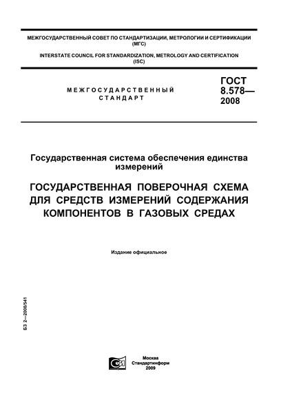 ГОСТ 8.578-2008 Государственная система обеспечения единства измерений. Государственная поверочная схема для средств измерений содержания компонентов в газовых средах
