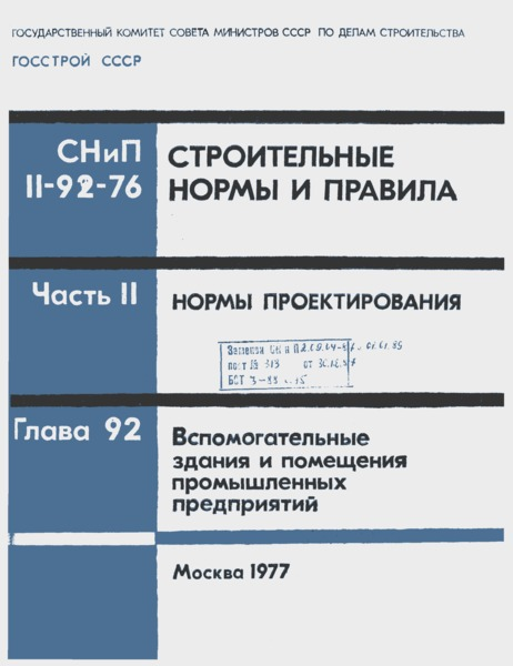 Глава 2 проектирование совмещенной прокладки