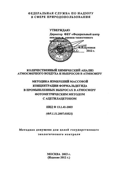 ПНД Ф 13.1.41-2003 Количественный химический анализ атмосферного воздуха и выбросов в атмосферу. Методика измерений массовой концентрации формальдегида в пробах промышленных выбросов в атмосферу фотометрическим методом с ацетилацетоном
