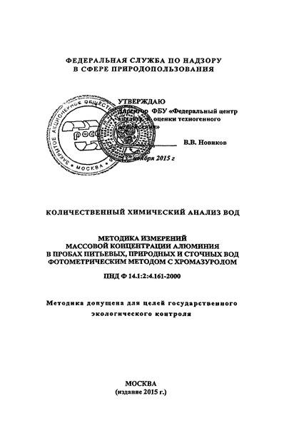 ПНД Ф 14.1:2:4.161-2000 Количественный химический анализ вод. Методика измерений массовой концентрации алюминия в пробах питьевых, природных и сточных вод фотометрическим методом с хромазуролом