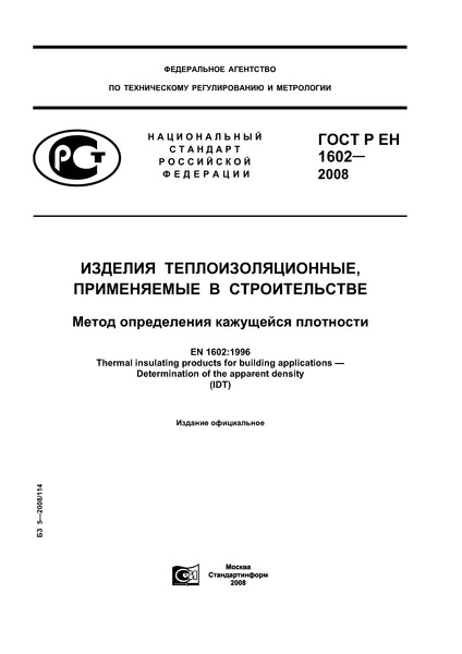 ГОСТ Р ЕН 1602-2008 Изделия теплоизоляционные, применяемые в строительстве. Метод определения кажущейся плотности