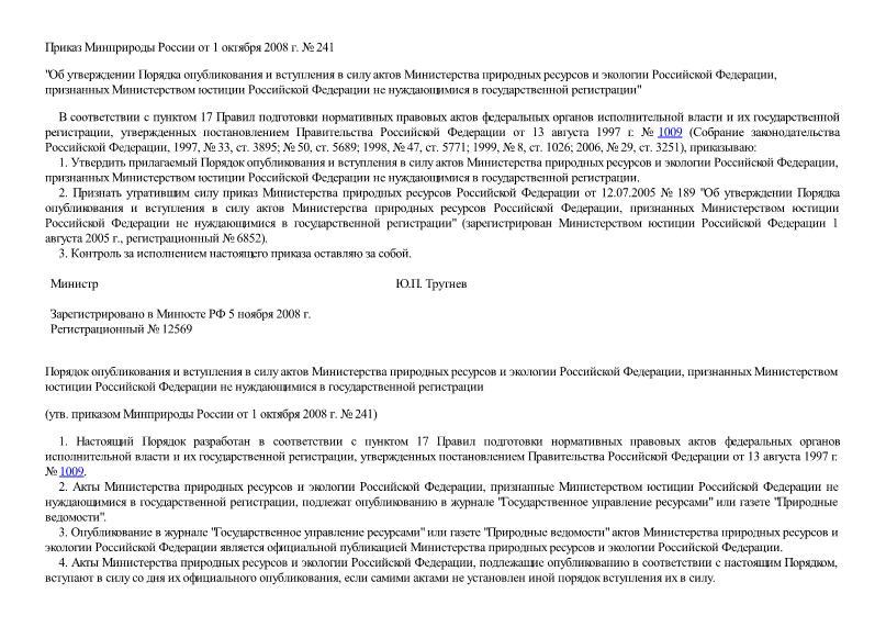 Порядок опубликования и вступления в силу актов Министерства природных ресурсов и экологии Российской Федерации, признанных Министерством юстиции Российской Федерации не нуждающимися в государственной регистрации