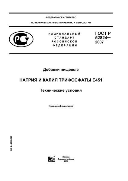 ГОСТ Р 52824-2007 Добавки пищевые. Натрия и калия трифосфаты Е451. Технические условия