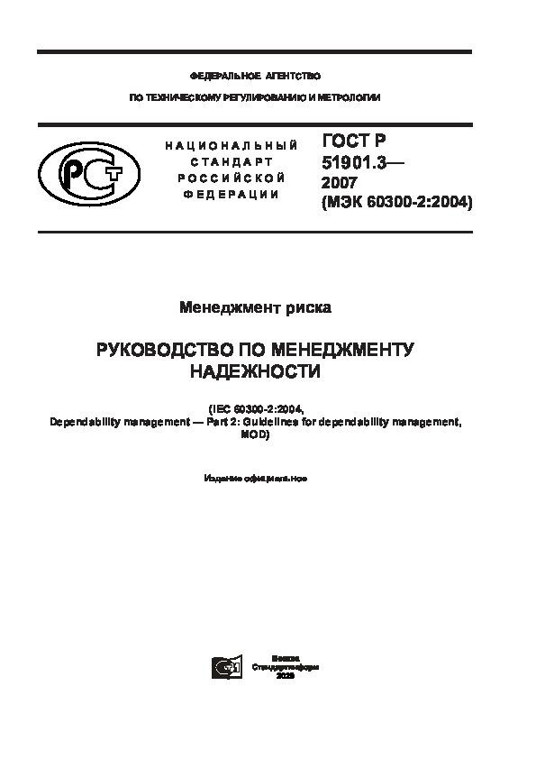 ГОСТ Р 51901.3-2007 Менеджмент риска. Руководство по менеджменту надежности