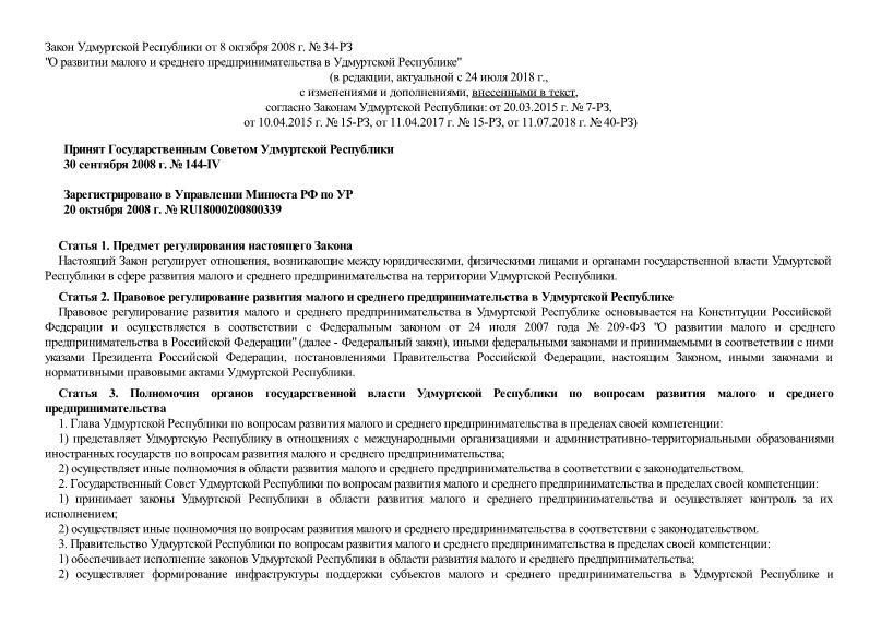 Закон 34-РЗ О развитии малого и среднего предпринимательства в Удмуртской Республике