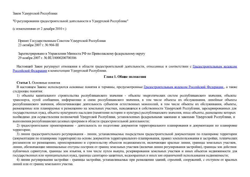 Закон 61-РЗ О регулировании градостроительной деятельности в Удмуртской Республике