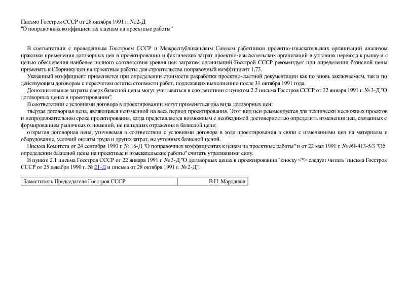 Письмо 2-Д О поправочных коэффициентах к ценам на проектные работы