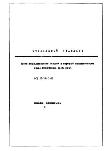 ОСТ 26-18-5-88 Блоки технологические газовой и нефтяной промышленности. Общие технические требования
