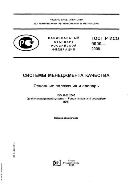 ГОСТ Р ИСО 9000-2008 Системы менеджмента качества. Основные положения и словарь
