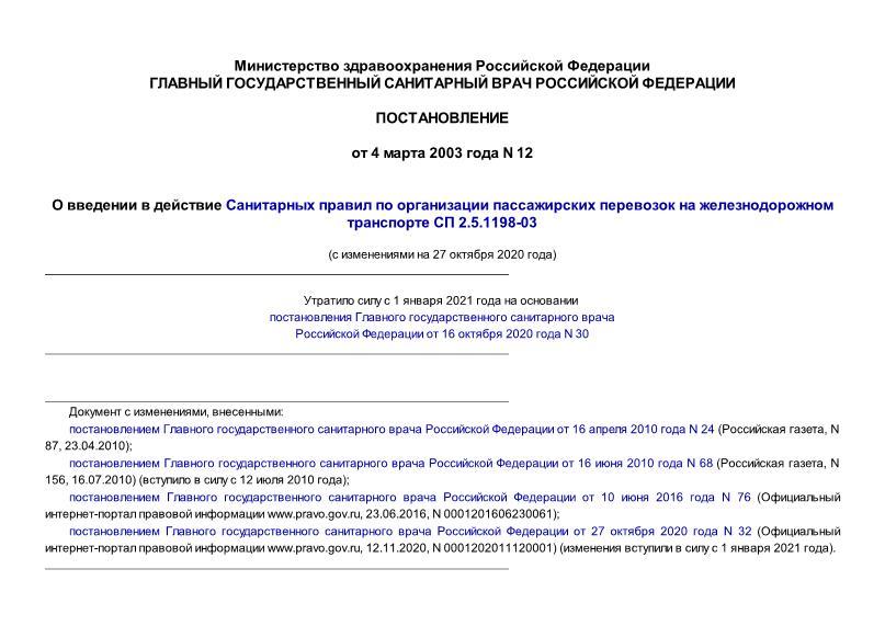 СП 2.5.1198-03 Санитарные правила по организации пассажирских перевозок на железнодорожном транспорте