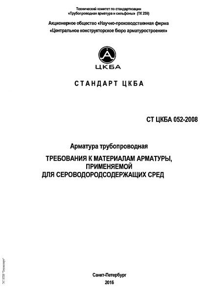 СТ ЦКБА 052-2008 Арматура трубопроводная. Требования к материалам арматуры, применяемой для сероводородсодержащих сред