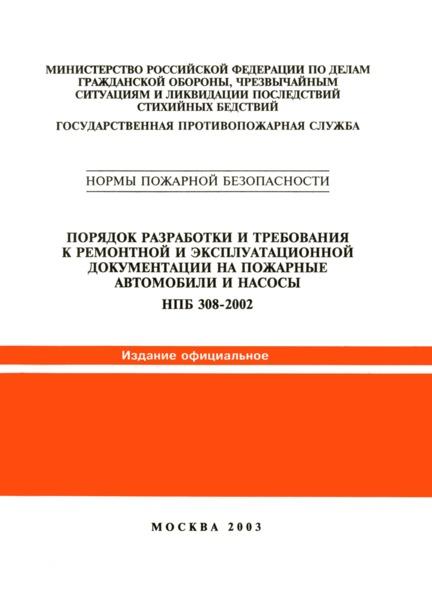НПБ 308-2002 Порядок разработки и требования к ремонтной и эксплуатационной документации на пожарные автомобили и насосы