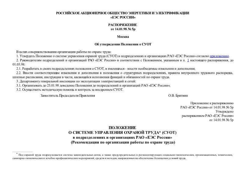 Положение о системе управления охраной труда (СУОТ) в подразделениях и организациях РАО