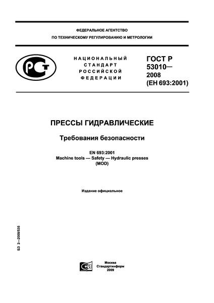 ГОСТ Р 53010-2008 Прессы гидравлические. Требования безопасности