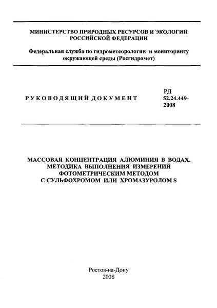 РД 52.24.449-2008 Массовая концентрация алюминия в водах. Методика выполнения измерений фотометрическим методом с сульфохромом или хромазуролом S