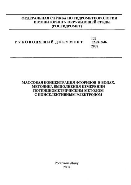 РД 52.24.360-2008 Массовая концентрация фторидов в водах. Методика выполнения измерений потенциометрическим методом с ионселективным электродом