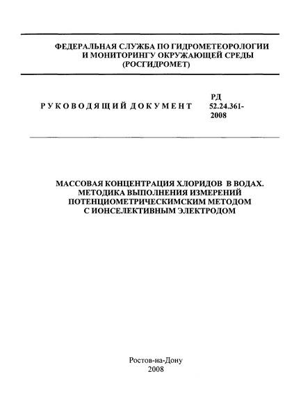 РД 52.24.361-2008 Массовая концентрация хлоридов в водах. Методика выполнения измерений потенциометрическим методом с ионселективным электродом