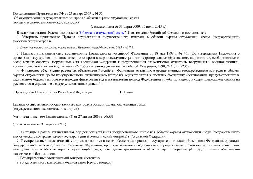 Правила осуществления государственного контроля в области охраны окружающей среды (государственного экологического контроля)