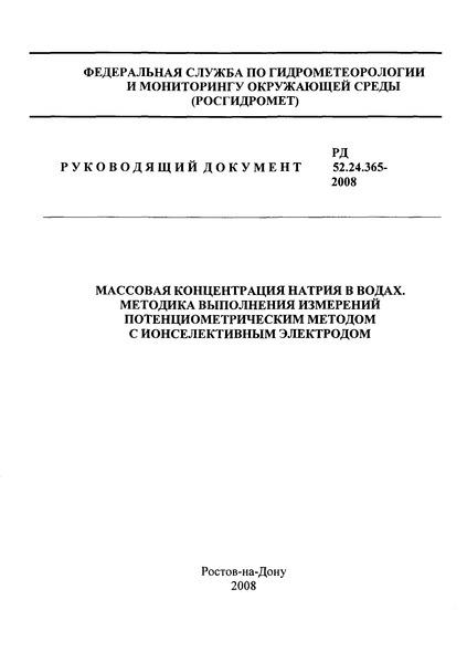 РД 52.24.365-2008 Массовая концентрация натрия в водах. Методика выполнения измерений потенциометрическим методом с ионселективным электродом