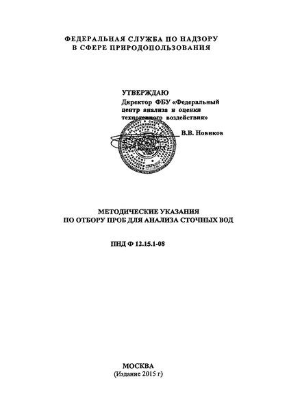 ПНД Ф 12.15.1-08 Методические указания по отбору проб для анализа сточных вод