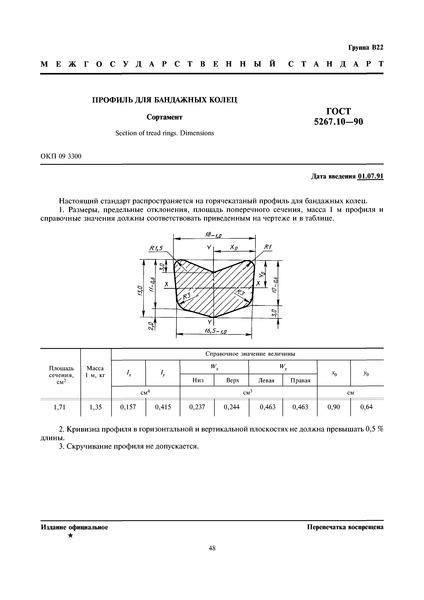 ГОСТ 5267.10-90 Профиль для бандажных колец. Сортамент