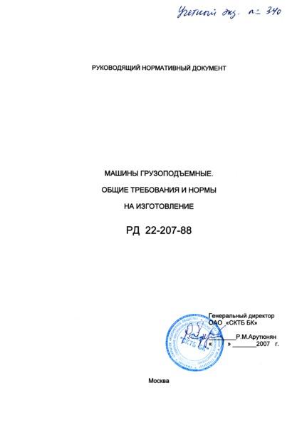 РД 22-207-88 Машины грузоподъемные. Общие требования и нормы изготовления