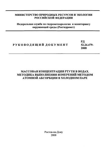 РД 52.24.479-2008 Массовая концентрация ртути в водах. Методика выполнения измерений методом атомной абсорбции в холодном паре