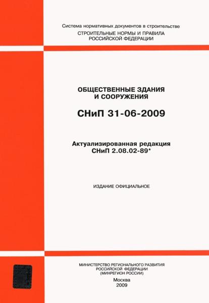 СНиП 31-06-2009 Общественные здания и сооружения