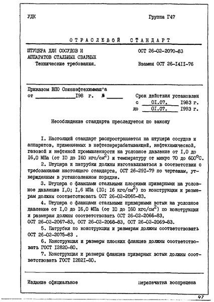 ОСТ 26-02-2070-83 Штуцера для сосудов и аппаратов стальных сварных. Технические требования