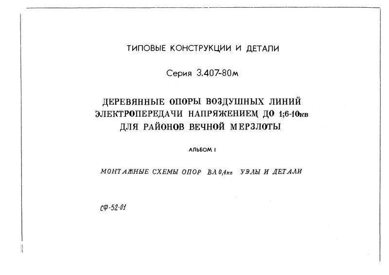 I. Монтажные схемы опор ВЛ