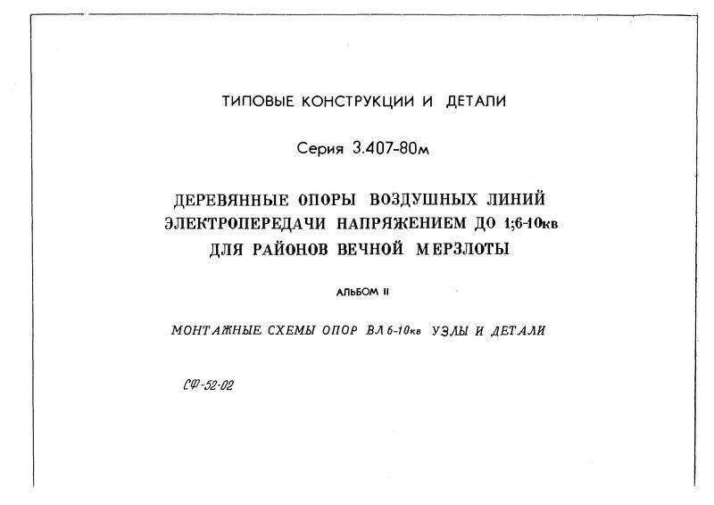 Монтажные схемы опор ВЛ 6 - 10