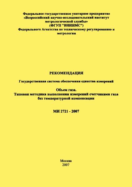 МИ 2721-2007 Рекомендация. Государственная система обеспечения единства измерений. Объем газа. Типовая методика выполнения измерений счетчиками газа без температурной компенсации