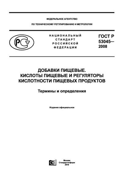 ГОСТ Р 53045-2008 Добавки пищевые. Кислоты пищевые и регуляторы кислотности пищевых продуктов. Термины и определения