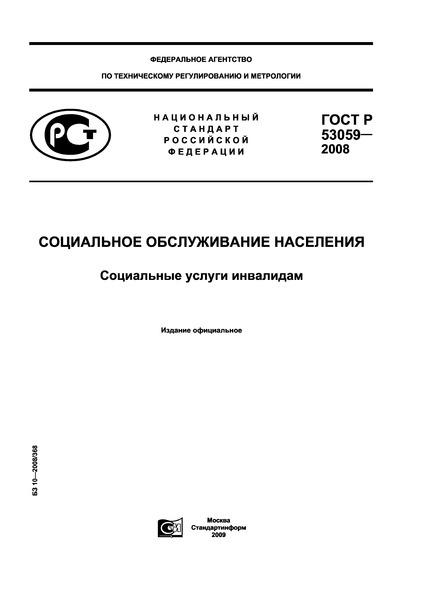 ГОСТ Р 53059-2008 Социальное обслуживание населения. Социальные услуги инвалидам