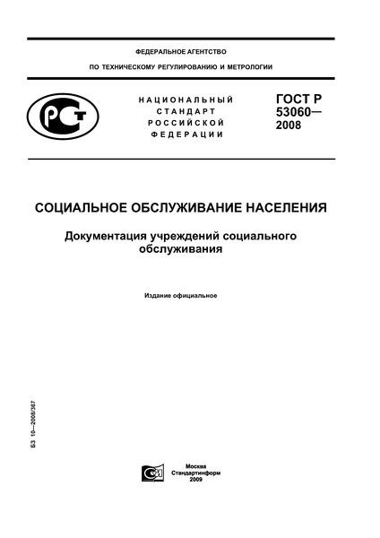 ГОСТ Р 53060-2008 Социальное обслуживание населения. Документация учреждений социального обслуживания