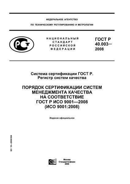 ГОСТ Р 40.003-2008 Система сертификации ГОСТ Р. Регистр систем качества. Порядок сертификации систем менеджмента качества на соответствие ГОСТ Р ИСО 9001-2008 (ИСО 9001:2008)