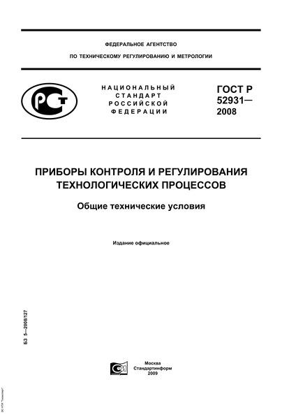 ГОСТ Р 52931-2008 Приборы контроля и регулирования технологических процессов. Общие технические условия