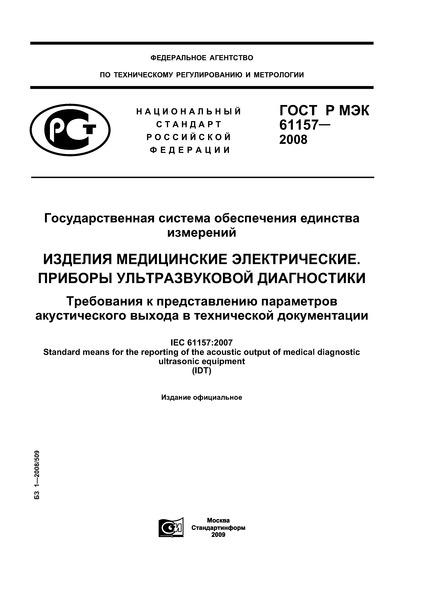 ГОСТ Р МЭК 61157-2008 Государственная система обеспечения единства измерений. Изделия медицинские электрические. Приборы ультразвуковой диагностики. Требования к предоставлению параметров акустического выхода в технической документации