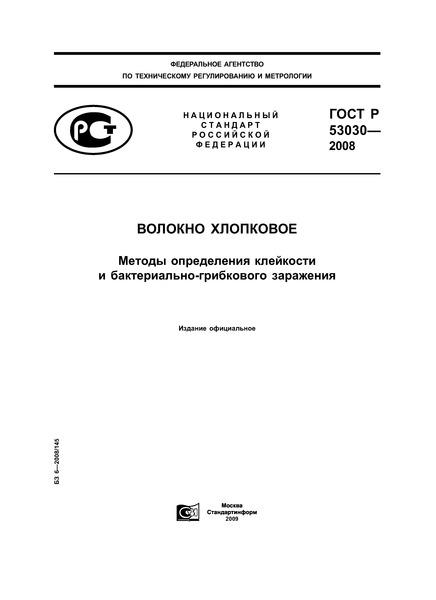 ГОСТ Р 53030-2008 Волокно хлопковое. Методы определения клейкости и бактериально-грибкового заражения