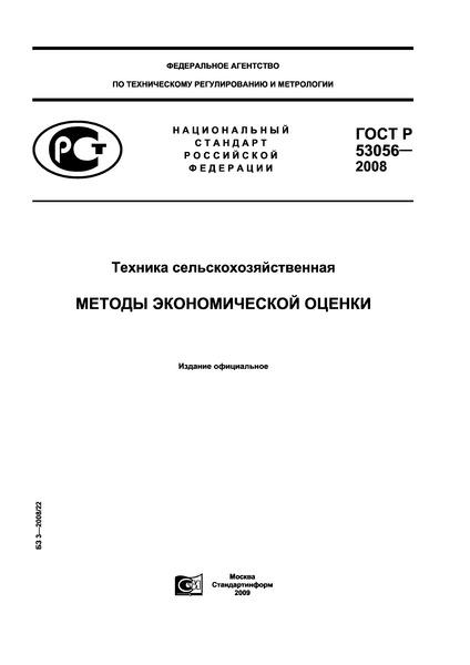 ГОСТ Р 53056-2008 Техника сельскохозяйственная. Методы экономической оценки