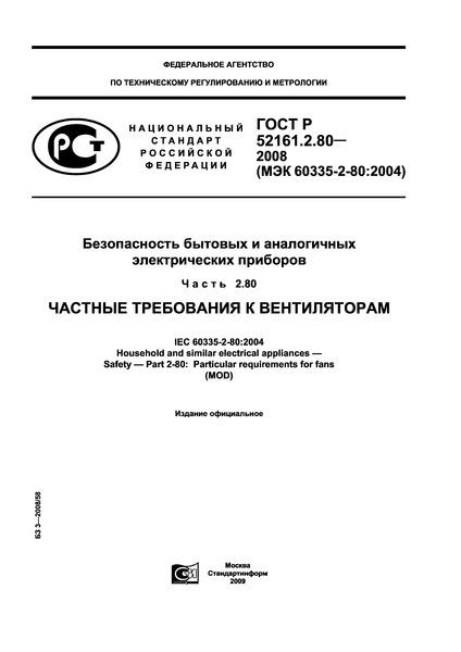 ГОСТ Р 52161.2.80-2008 Безопасность бытовых и аналогичных электрических приборов. Часть 2.80. Частные требования к вентиляторам