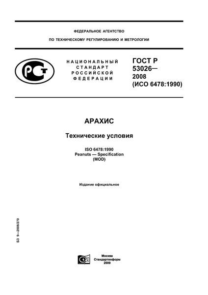 ГОСТ Р 53026-2008 Арахис. Технические условия