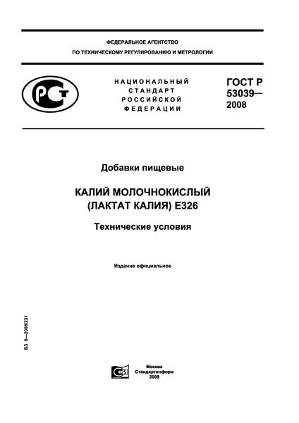 ГОСТ Р 53039-2008 Добавки пищевые. Калий молочнокислый пищевой (лактат калия) Е326. Технические условия