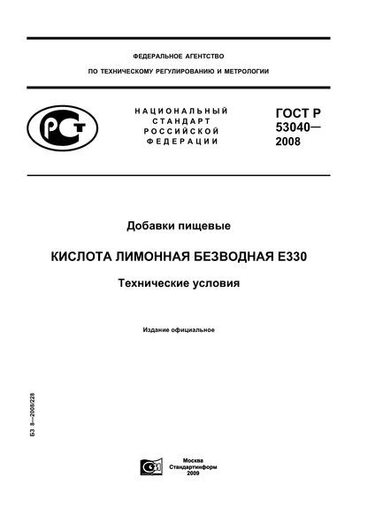 ГОСТ Р 53040-2008 Добавки пищевые. Кислота лимонная безводная Е330. Технические условия